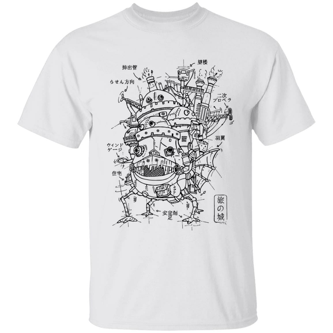 Howl's Moving Castle Sketch T Shirt